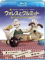ウォレスとグルミット チーズ・ホリデー