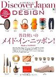 Discover Japan DESIGN vol.2 普段使いのメイド・イン・ニッポン!