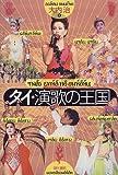 タイ・演歌の王国