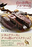 山のお肉のフルコース パッソ・ア・パッソのジビエ料理 家庭でできるジビエレシピ付き