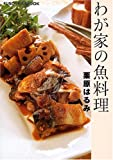 わが家の魚料理 (Fusosha mook)   (扶桑社)