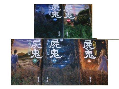屍鬼 全5巻 完結セット (新潮文庫)