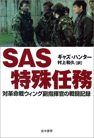 SAS特殊任務