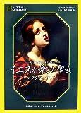 DVDブック ビジュアル保存版 イエスが愛した聖女 マグダラのマリア
