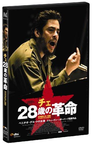 チェ 28歳の革命 [DVD]