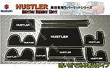 【取付説明書付】 HUSTLER(ハスラー)インテリアラバーマット ゴムマット12枚set ドアポケットマット MR31S MR41S スズキ