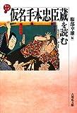 仮名手本忠臣蔵を読む (歴史と古典)