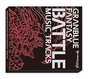 グランブルーファンタジー GRANBLUE FANTASY BATTLE MUSIC TRACKS