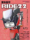 東本昌平 RIDE 22 (Motor Magazine Mook)