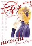 ニコイチ5巻 (デジタル版ヤングガンガンコミックス)