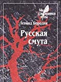 img - for Russkaia smuta (Mir sovremennoi prozy) (Russian Edition) book / textbook / text book