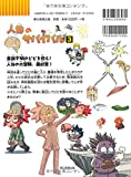 人体のサバイバル3 (かがくるBOOK―科学漫画サバイバルシリーズ)