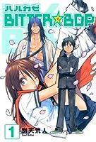 ハルカゼBITTER☆BOP 1 (コミックブレイド)