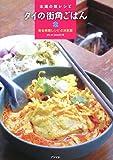 タイの街角ごはん―本場の味レシピ