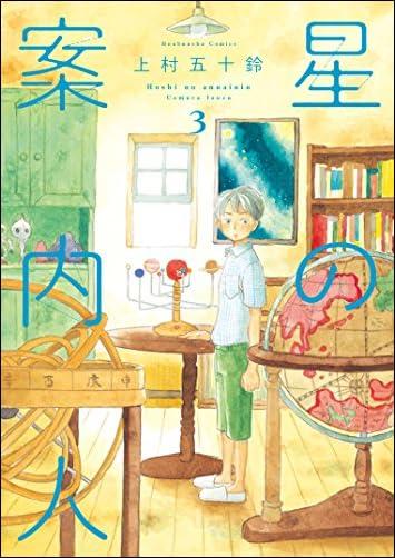 星の案内人 3 (芳文社コミックス)