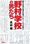 「野村学校」の男たち 復活・変身37選手が明かした「ノムラの教え」