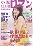 小説 CLUB (クラブ) ロマン 2007年 06月号 [雑誌]