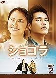 ショコラ DVD-BOX2[DVD]