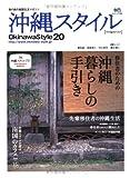 沖縄スタイル20