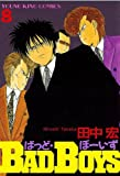 BADBOYS 8巻 (ヤングキングコミックス)