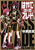 はやて×ブレード 8 (8) (電撃コミックス)