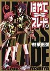 はやて×ブレード 第8巻 2008年01月26日発売