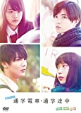 通学シリーズ 通学電車+通学途中 Complete BOX DVD[DVD]