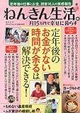 ねんきん生活。月15万円で幸せに暮らす 2013年 08月号 [雑誌]