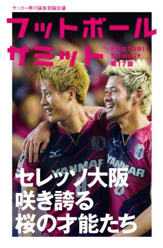 【Amazon.co.jp限定】 フットボールサミット第17回 セレッソ大阪 咲き誇る桜の才能たち ポストカード付き