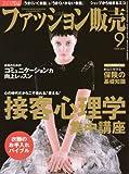 ファッション販売 2008年 09月号 [雑誌]