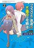 クラスメイト(♀)と迷宮の不適切な攻略法 2 (電撃コミックス)