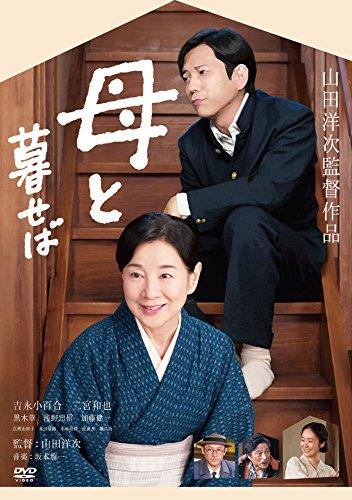 【早期購入特典あり】母と暮せば(オリジナルミニクリアファイル付) [DVD]