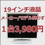 液晶ディスプレイ [LCD19-SEC] 19インチ 液晶モニタ 解像度 SXGA (1280×1024) 【中古】【LCD】【液晶モニタ】【中古パソコン販売 パクス】