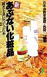 新あぶない化粧品 (三一新書 (1094))