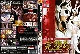 ギガ/熟女ヒロイン完堕ち [DVD]