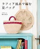 ラフィア風糸で編む夏バッグ
