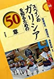スペインのガリシアを知るための50章 (エリアスタディーズ88) (エリア・スタディーズ)