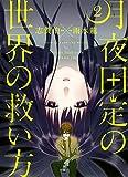 月夜田定の世界の救い方(2)完 (ガンガンコミックスJOKER)