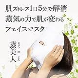 今治タオルのフェイスマスク 蒸美人(じょうびじん) 2枚セット(ホワイトとアイボリー)