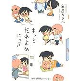 もっとだめよめにっき (アクションコミックス)