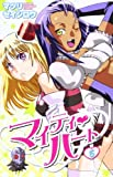 マイティ・ハート 5 (少年チャンピオン・コミックス)