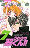 うわさの翠くん!!(7) (フラワーコミックス)