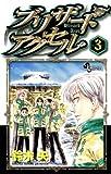 ブリザードアクセル(3) (少年サンデーコミックス)