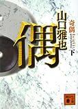 奇偶(下) (講談社文庫)