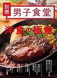 男子食堂別冊 完全保存版 洋食の極意 (ベストムックシリーズ・35)