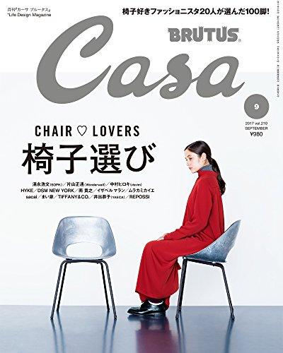 Casa BRUTUS 2017年9月号 大きい表紙画像