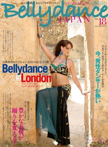 ベリーダンスジャパン vol.18 (おんなを磨く、女を上げるダンスマガジン)