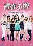 青春不敗~G7のアイドル農村日記~ Vol.2[DVD]