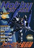 Hobby JAPAN (ホビージャパン) 2004年 03月号 [雑誌]