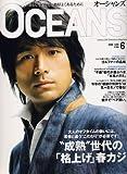 OCEANS (オーシャンズ) 2008年 06月号 [雑誌]